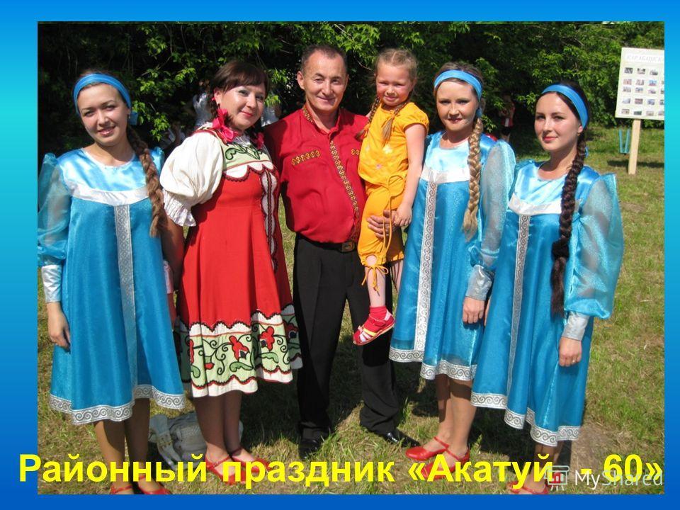 Районный праздник «Акатуй - 60»