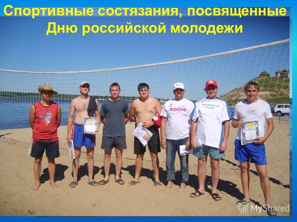 Спортивные состязания, посвященные Дню российской молодежи