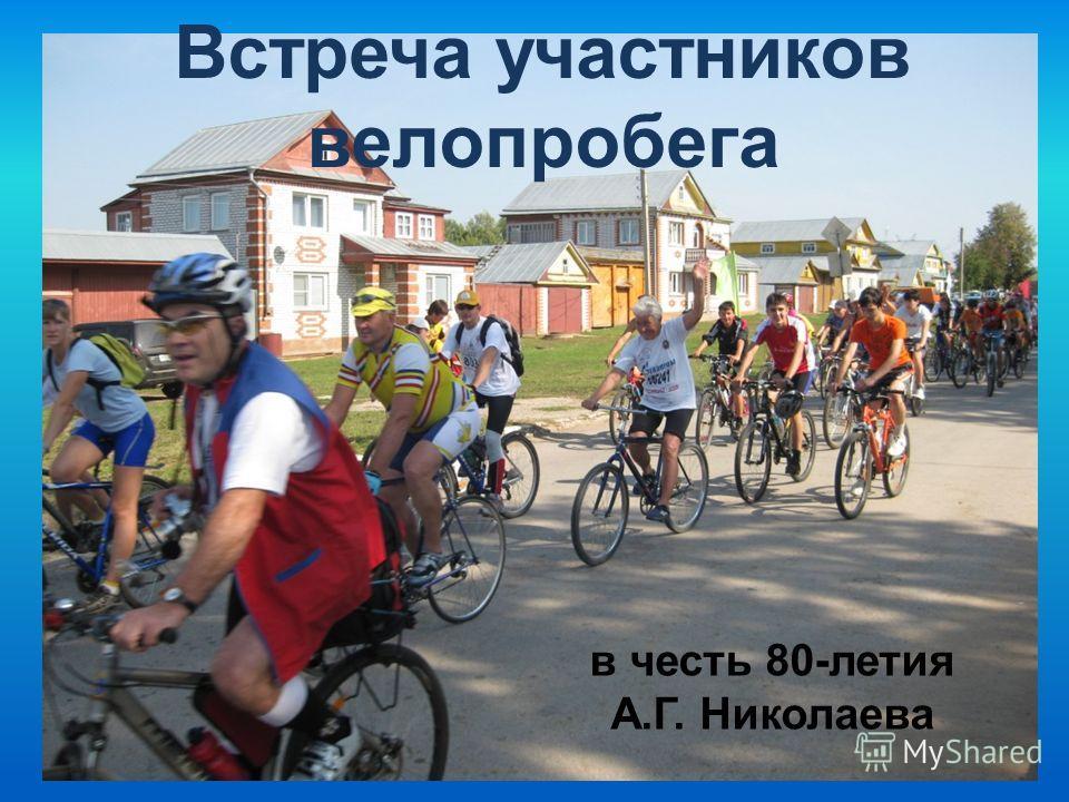 Встреча участников велопробега в честь 80-летия А.Г. Николаева