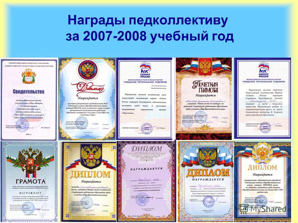 Награды педколлективу за 2007-2008 учебный год