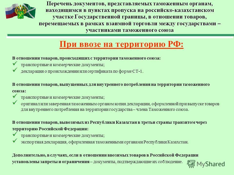 Перечень документов, представляемых таможенным органам, находящимся в пунктах пропуска на российско-казахстанском участке Государственной границы, в отношении товаров, перемещаемых в рамках взаимной торговли между государствами – участниками таможенн