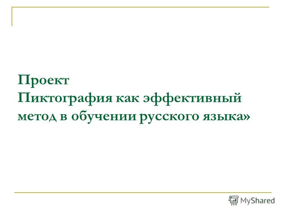 Проект Пиктография как эффективный метод в обучении русского языка»