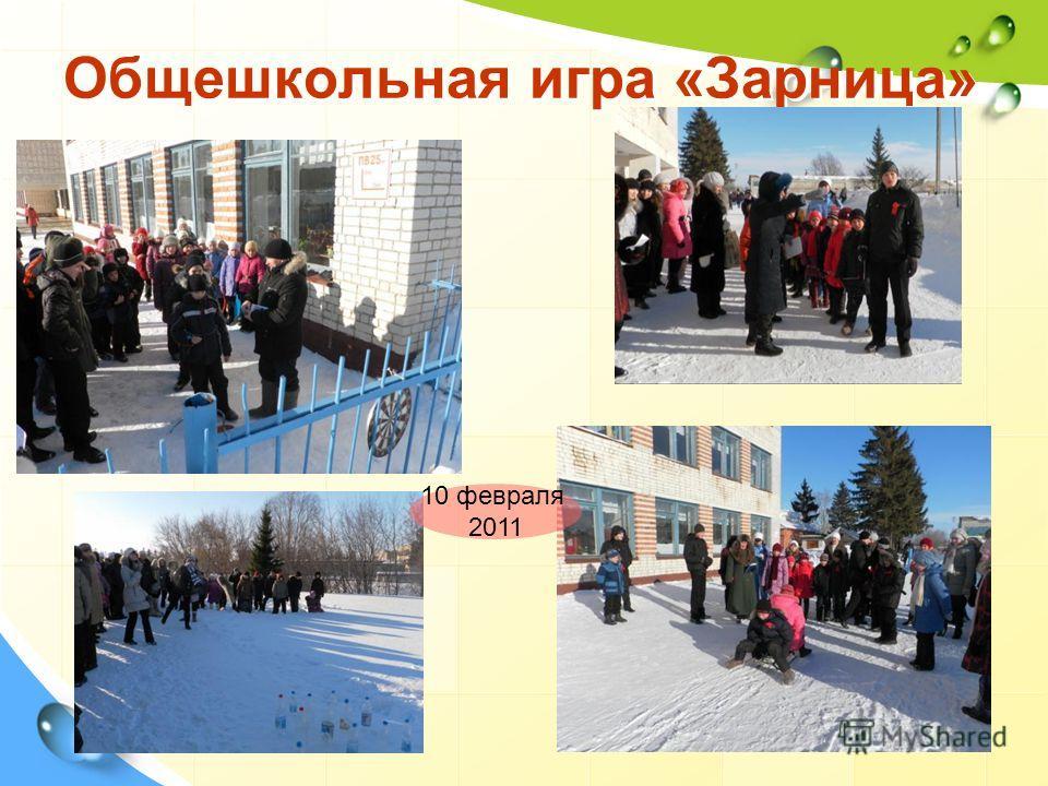 Общешкольная игра «Зарница» 10 февраля 2011