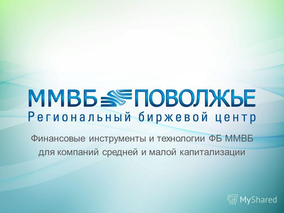 Финансовые инструменты и технологии ФБ ММВБ для компаний средней и малой капитализации