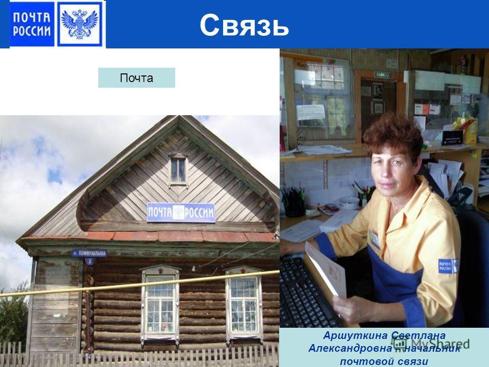 Связь Почта Аршуткина Светлана Александровна – начальник почтовой связи