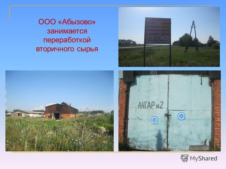 ООО «Абызово» занимается переработкой вторичного сырья