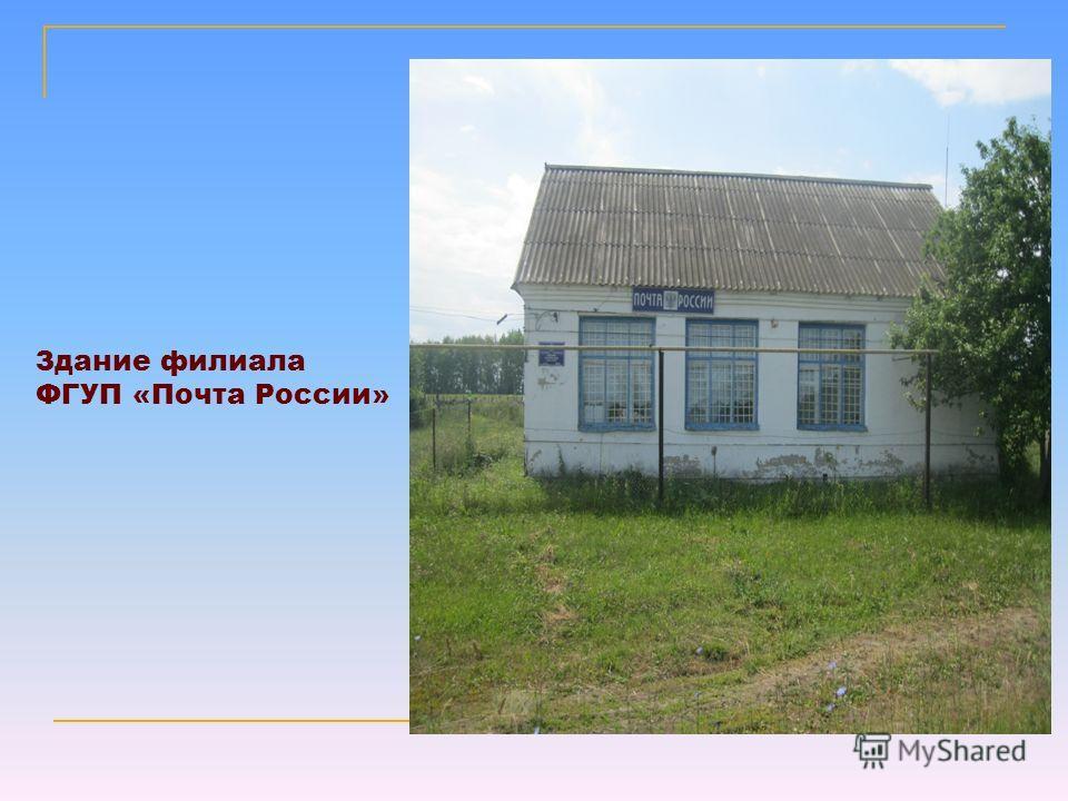 Здание филиала ФГУП «Почта России»