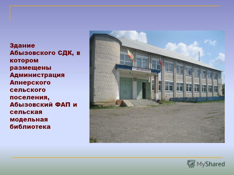 Здание Абызовского СДК, в котором размещены Администрация Апнерского сельского поселения, Абызовский ФАП и сельская модельная библиотека