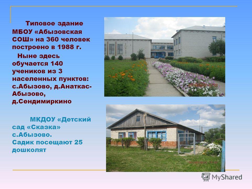 Типовое здание МБОУ «Абызовская СОШ» на 360 человек построено в 1988 г. Ныне здесь обучается 140 учеников из 3 населенных пунктов: с.Абызово, д.Анаткас- Абызово, д.Сендимиркино МКДОУ «Детский сад «Сказка» с.Абызово. Садик посещают 25 дошколят