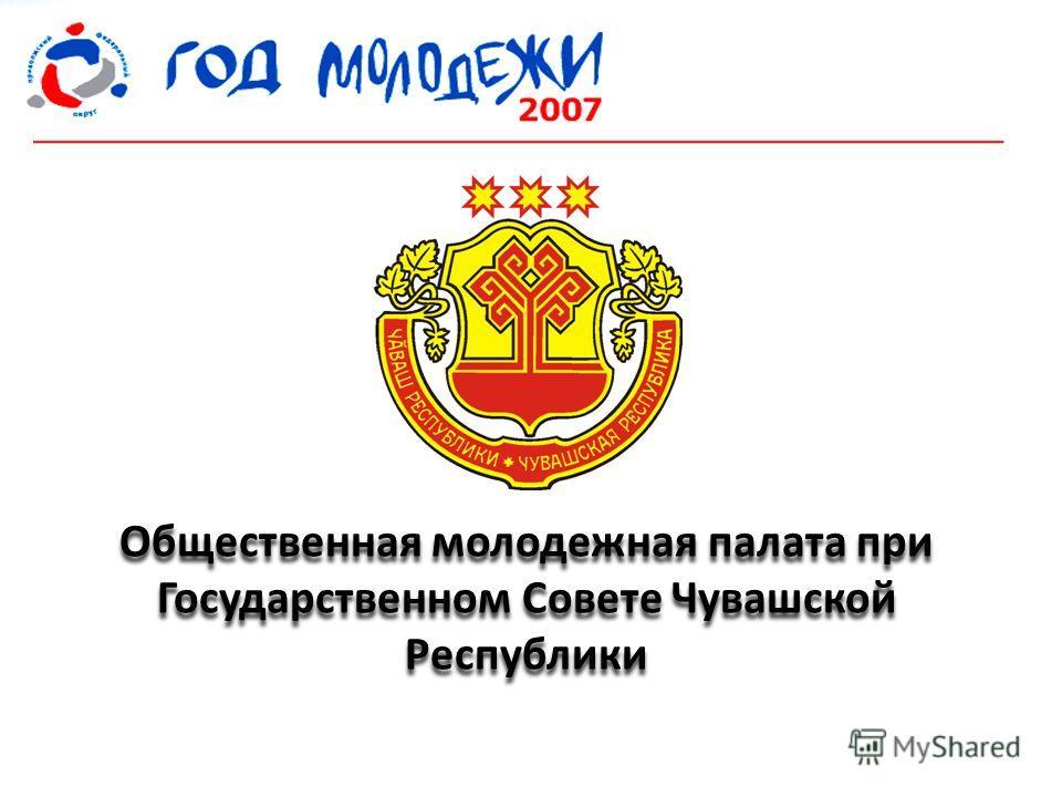 Общественная молодежная палата при Государственном Совете Чувашской Республики