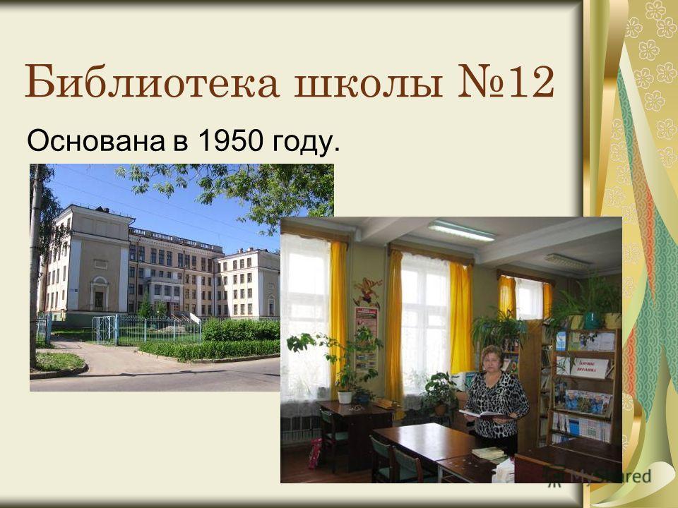 Библиотека школы 12 Основана в 1950 году.