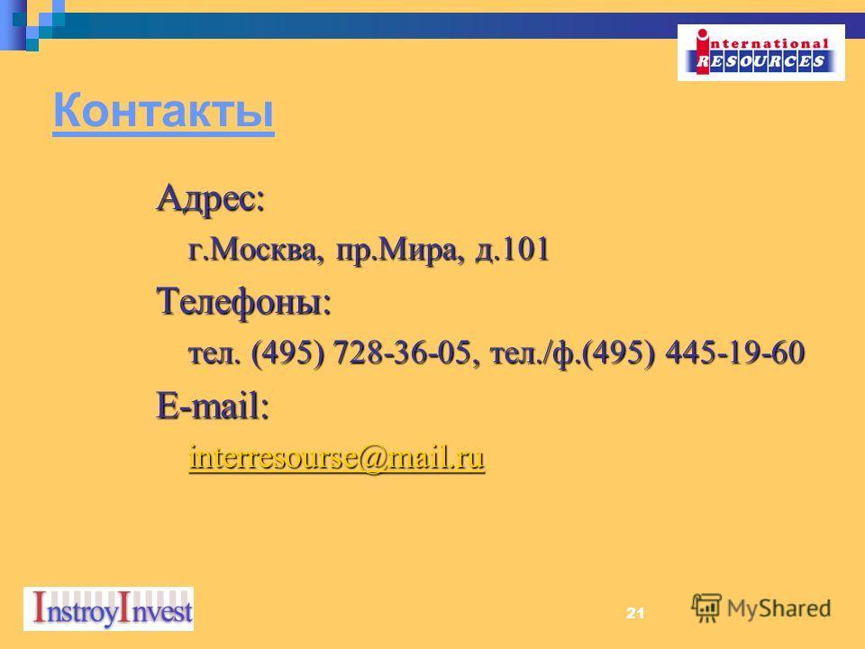 21 Контакты Адрес: г.Москва, пр.Мира, д.101 Телефоны: тел. (495) 728-36-05, тел./ф.(495) 445-19-60 E-mail: interresourse@mail.ru