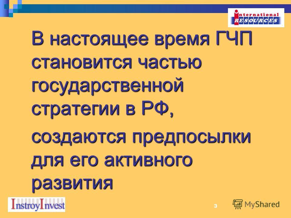 3 В настоящее время ГЧП становится частью государственной стратегии в РФ, создаются предпосылки для его активного развития