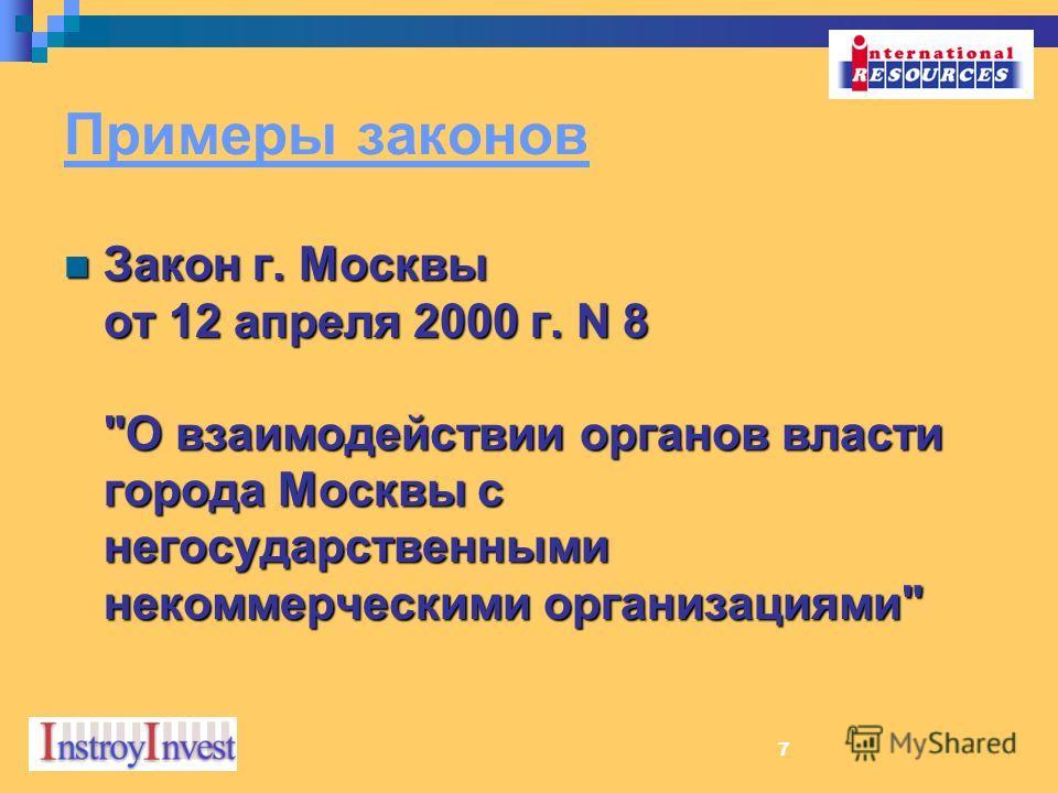 7 Примеры законов Закон г. Москвы от 12 апреля 2000 г. N 8