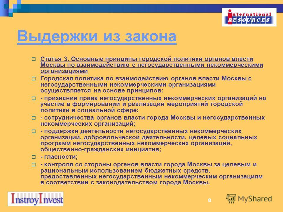 8 Выдержки из закона Статья 3. Основные принципы городской политики органов власти Москвы по взаимодействию с негосударственными некоммерческими организациями Городская политика по взаимодействию органов власти Москвы с негосударственными некоммерчес