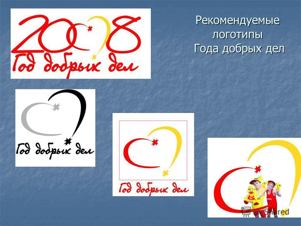 Рекомендуемые логотипы Года добрых дел