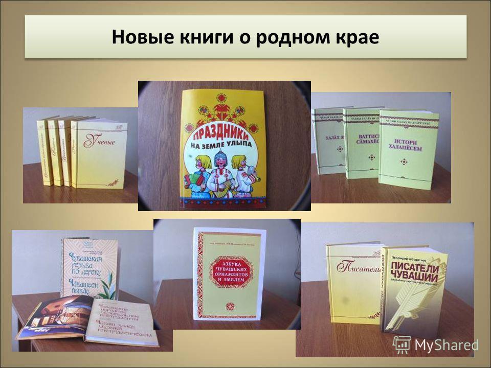 Новые книги о родном крае Новые книги о родном крае