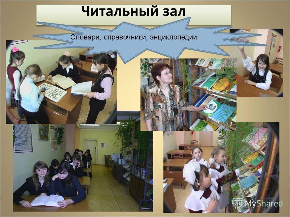 Читальный зал Читальный зал Словари, справочники, энциклопедии