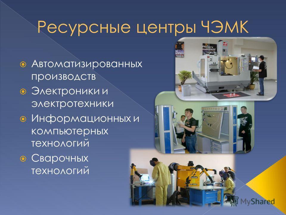 Автоматизированных производств Электроники и электротехники Информационных и компьютерных технологий Сварочных технологий