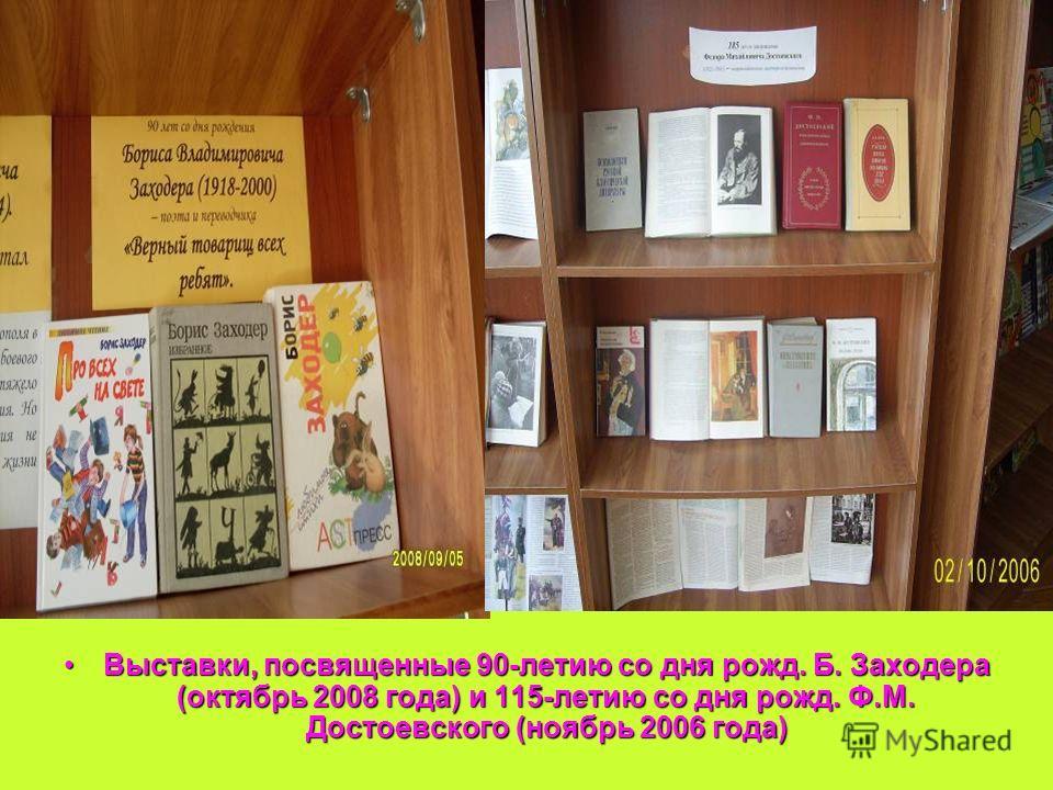 Выставки, посвященные 90-летию со дня рожд. Б. Заходера (октябрь 2008 года) и 115-летию со дня рожд. Ф.М. Достоевского (ноябрь 2006 года)
