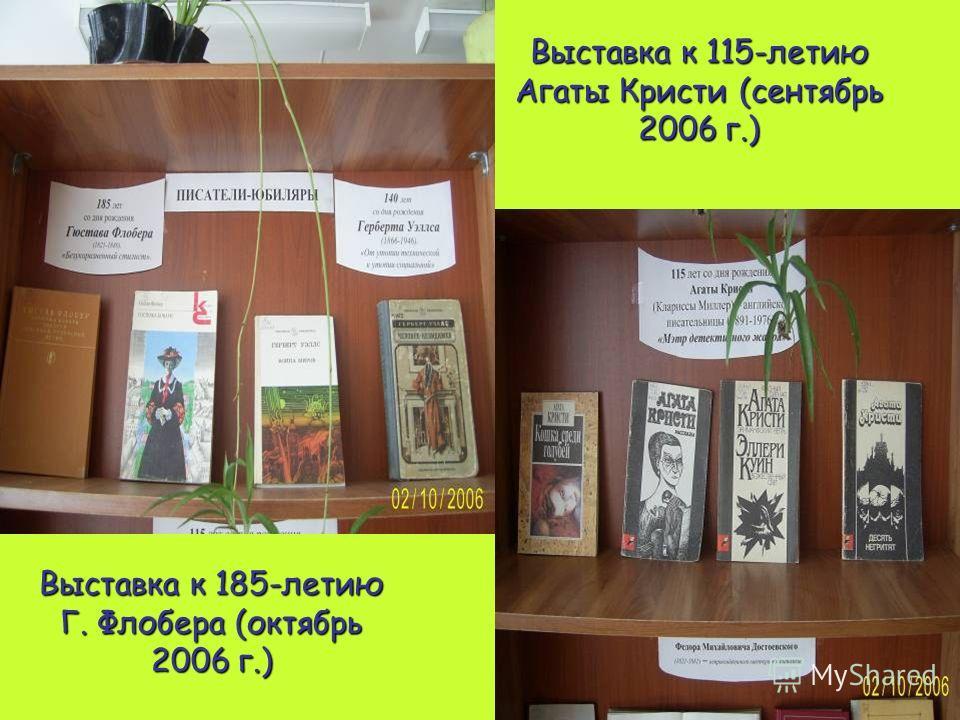 Выставка к 185-летию Г. Флобера (октябрь 2006 г.) Выставка к 115-летию Агаты Кристи (сентябрь 2006 г.)
