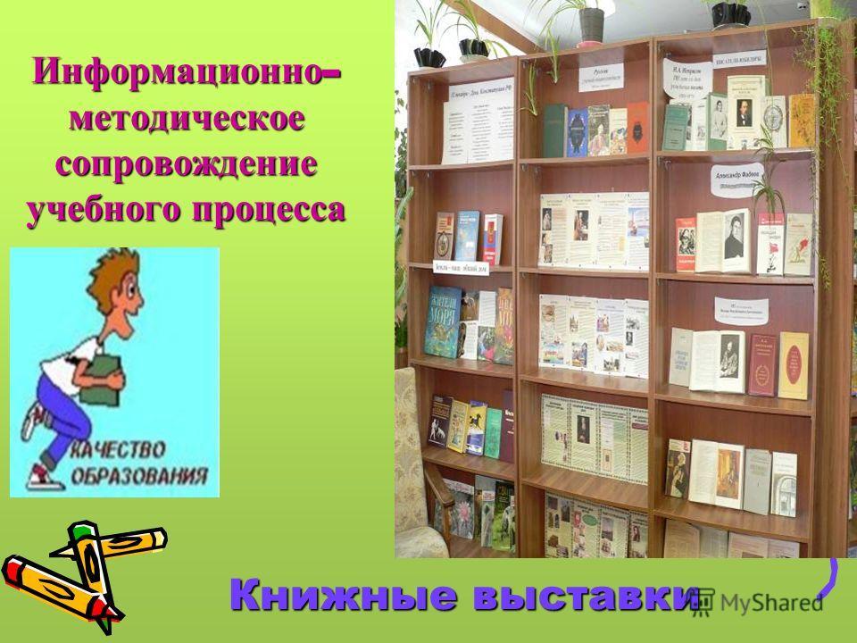 Информационно- методическое сопровождение учебного процесса Книжные выставки