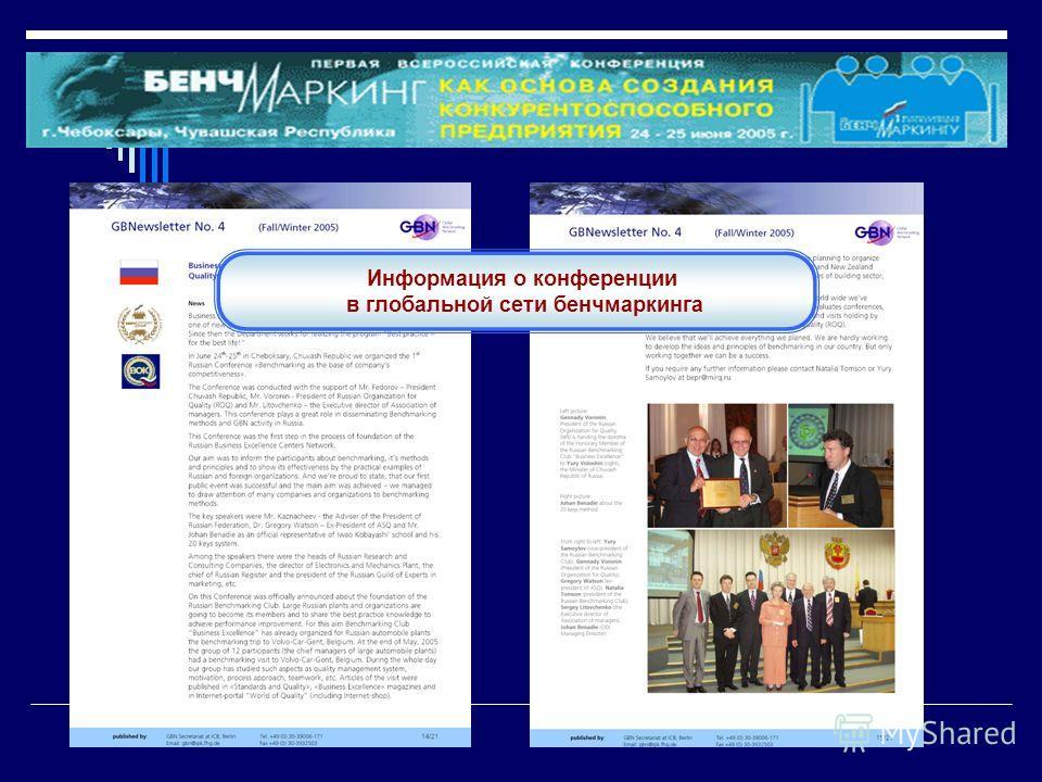Информация о конференции в глобальной сети бенчмаркинга