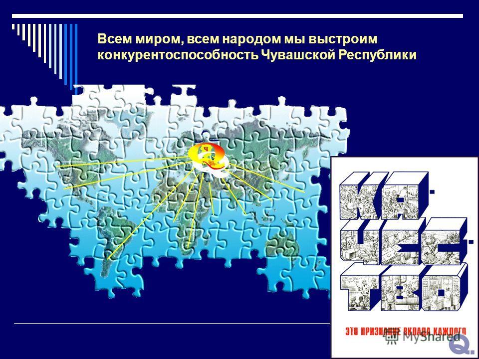 Всем миром, всем народом мы выстроим конкурентоспособность Чувашской Республики