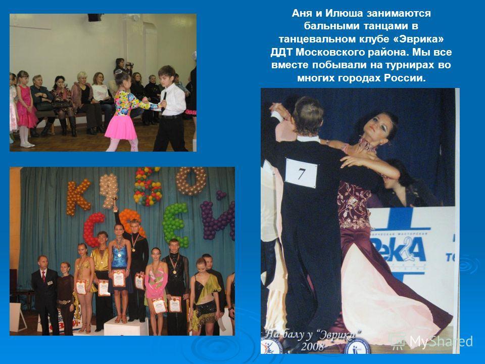Аня и Илюша занимаются бальными танцами в танцевальном клубе «Эврика» ДДТ Московского района. Мы все вместе побывали на турнирах во многих городах России.