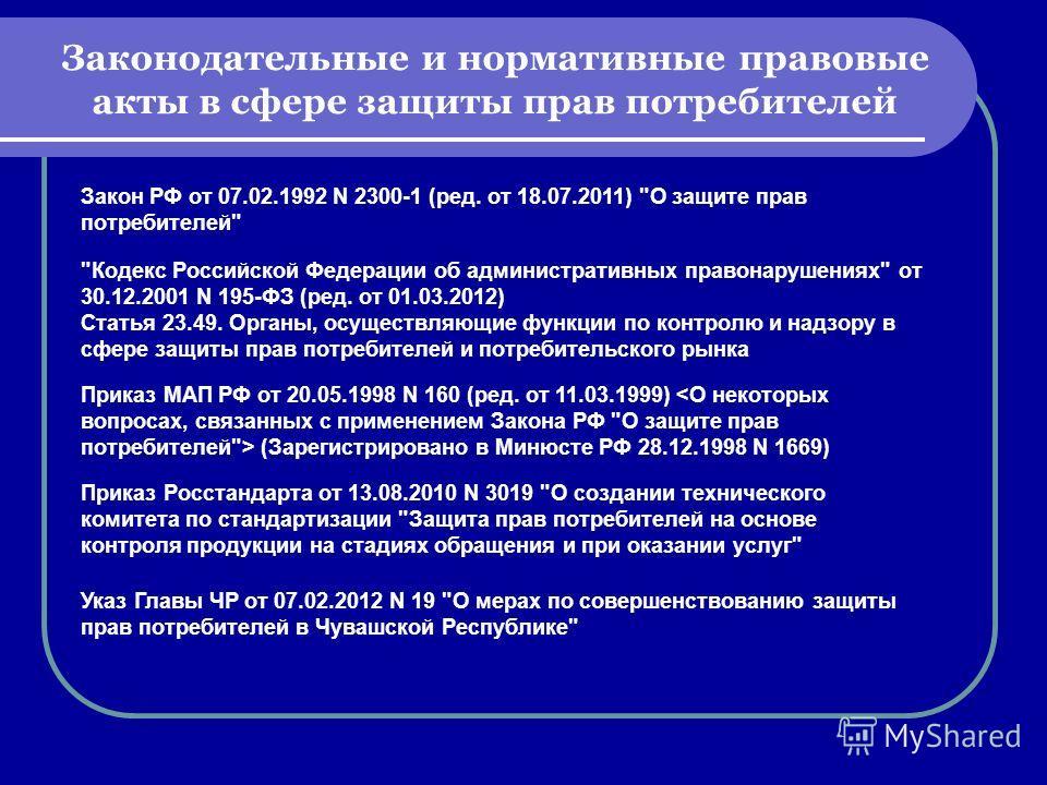 Законодательные и нормативные правовые акты в сфере защиты прав потребителей Закон РФ от 07.02.1992 N 2300-1 (ред. от 18.07.2011)