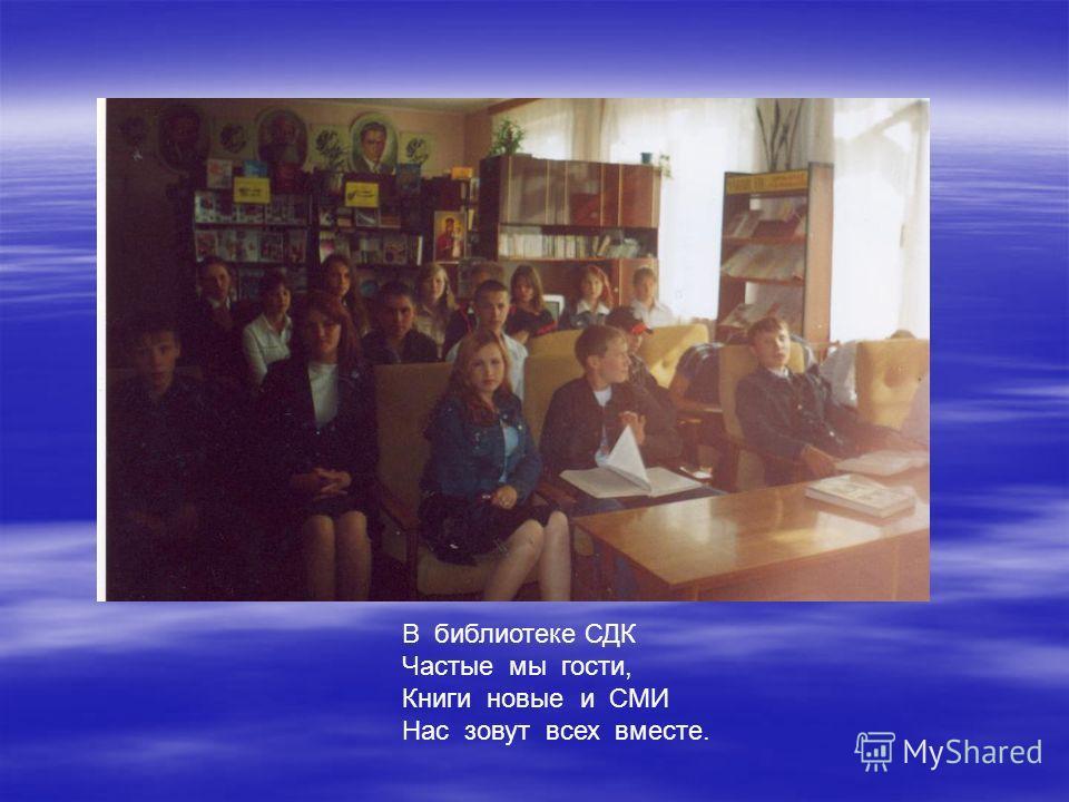В библиотеке СДК Частые мы гости, Книги новые и СМИ Нас зовут всех вместе.