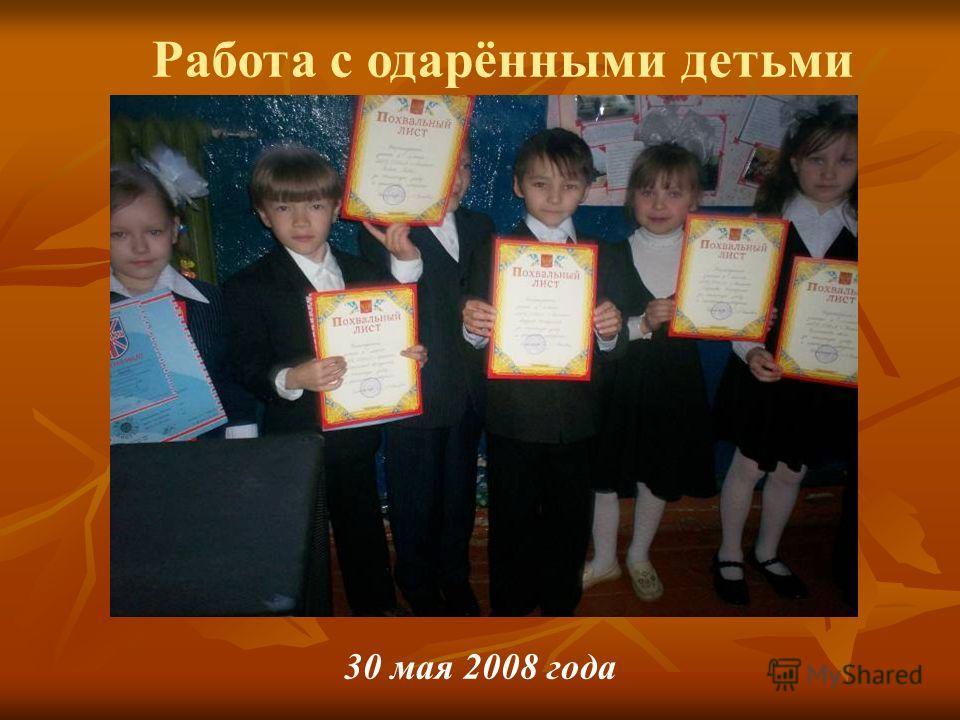 Работа с одарёнными детьми 30 мая 2008 года