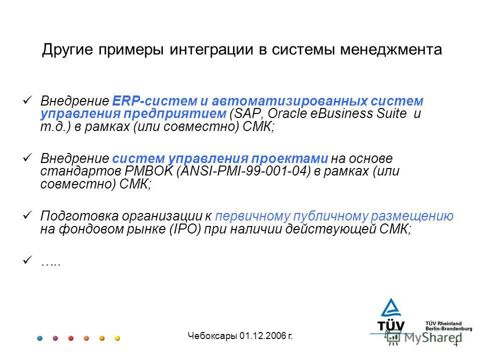 4 Чебоксары 01.12.2006 г. Другие примеры интеграции в системы менеджмента Внедрение ERP-систем и автоматизированных систем управления предприятием (SAP, Oracle eBusiness Suite и т.д.) в рамках (или совместно) СМК; Внедрение систем управления проектам