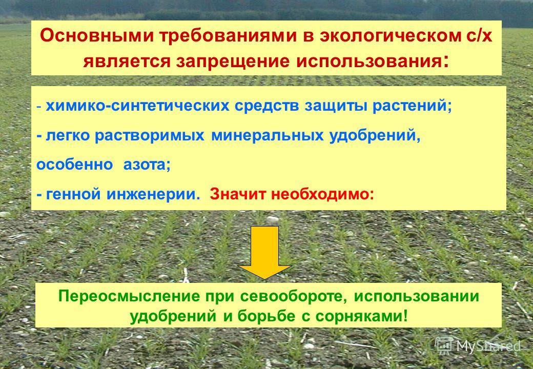 - химико-синтетических средств защиты растений; - легко растворимых минеральных удобрений, особенно азота; - генной инженерии. Значит необходимо: Основными требованиями в экологическом с/х является запрещение использования : Переосмысление при севооб