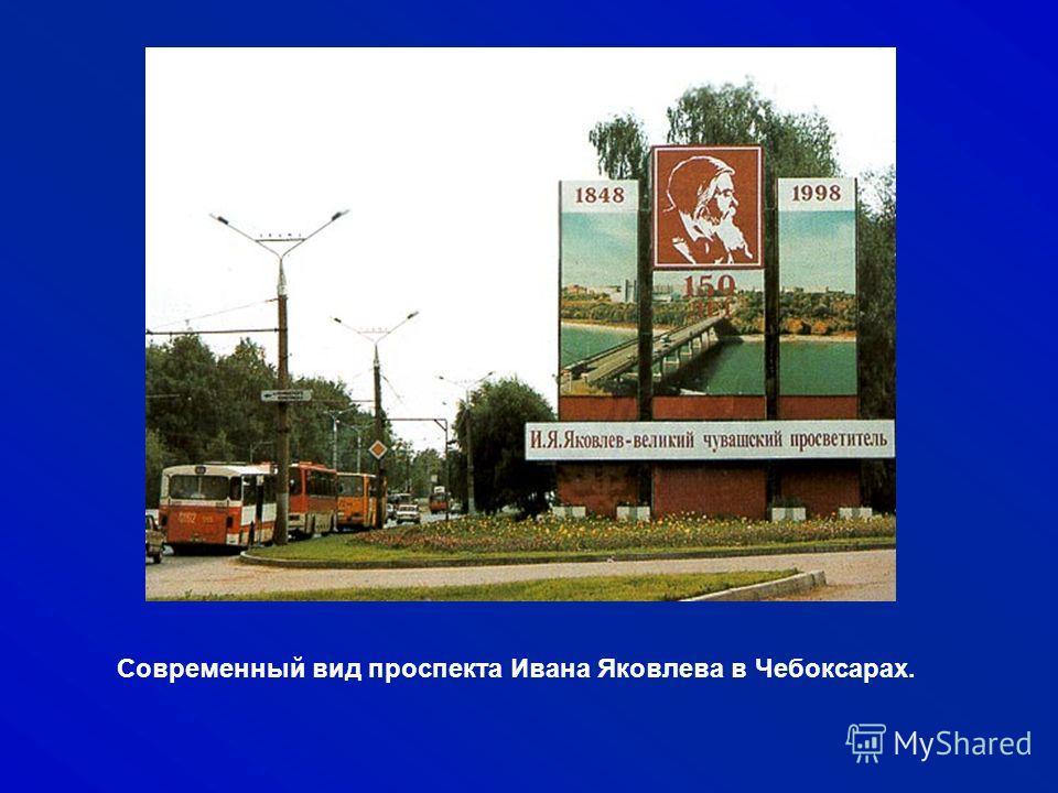 Современный вид проспекта Ивана Яковлева в Чебоксарах.