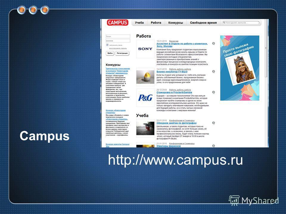 Campus http://www.campus.ru