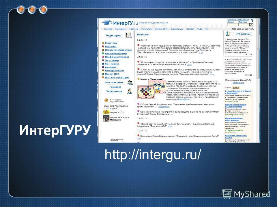 ИнтерГУРУ http://intergu.ru/