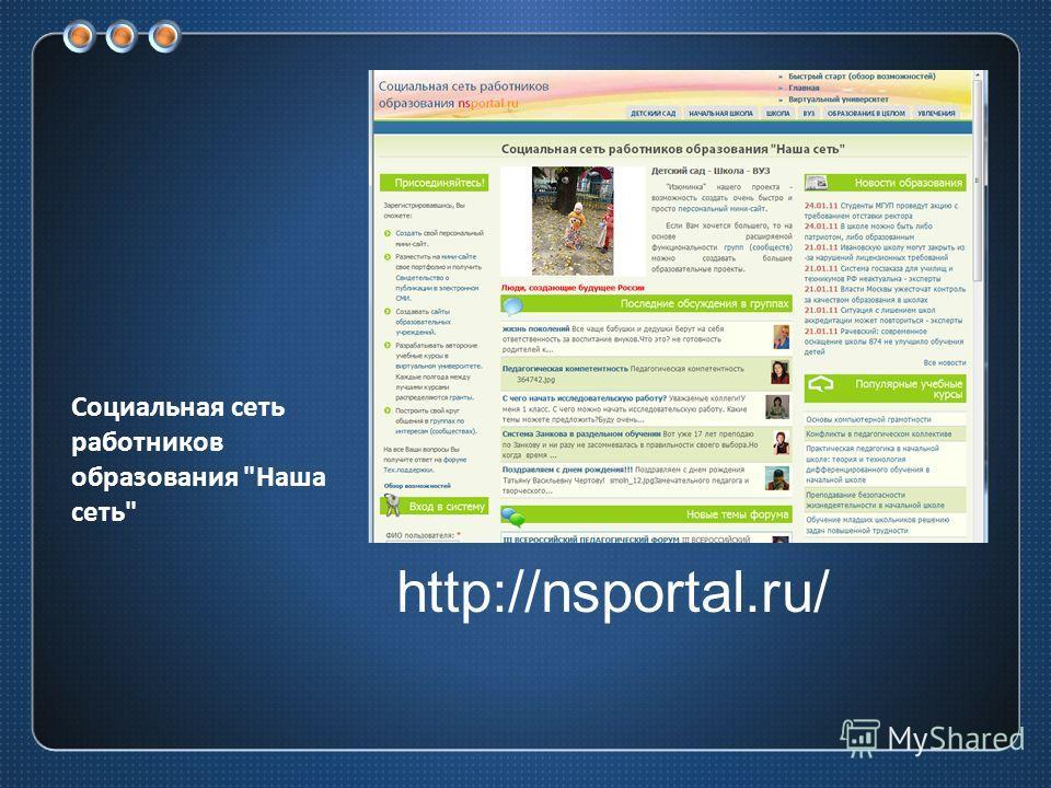 Социальная сеть работников образования Наша сеть http://nsportal.ru/