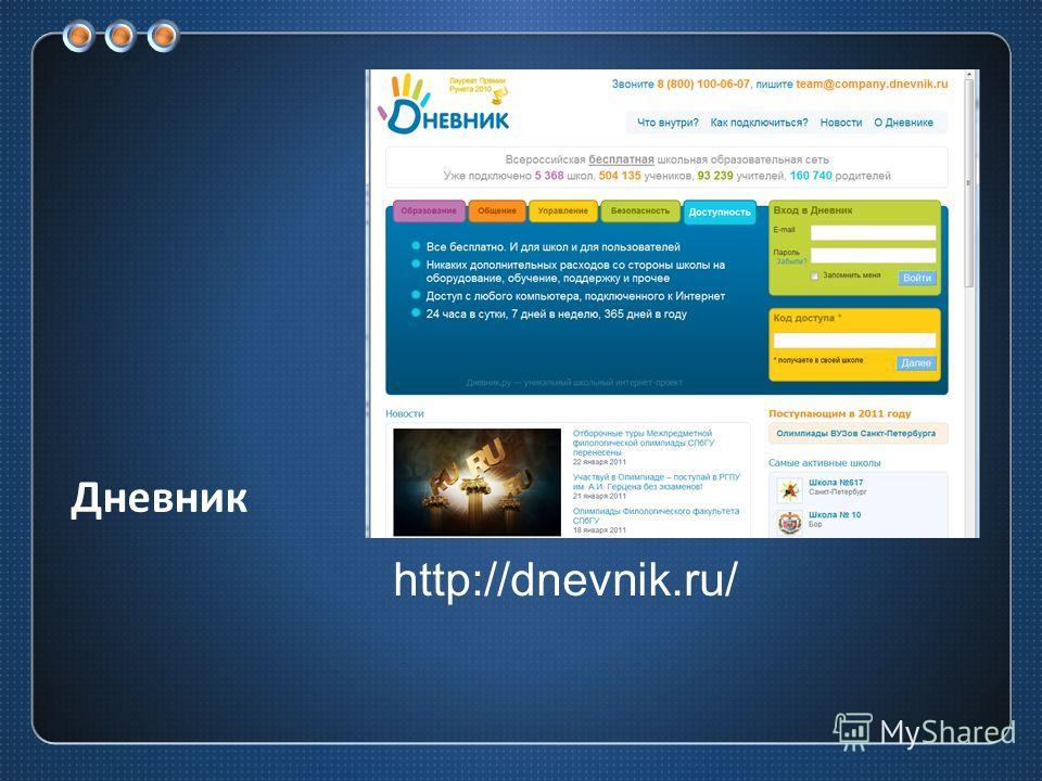 Дневник http://dnevnik.ru/
