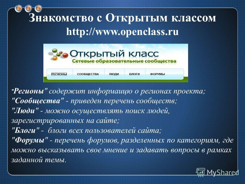 Знакомство с Открытым классом http://www.openclass.ru