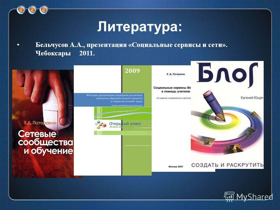 Литература: Бельчусов А.А., презентация «Социальные сервисы и сети». Чебоксары 2011.