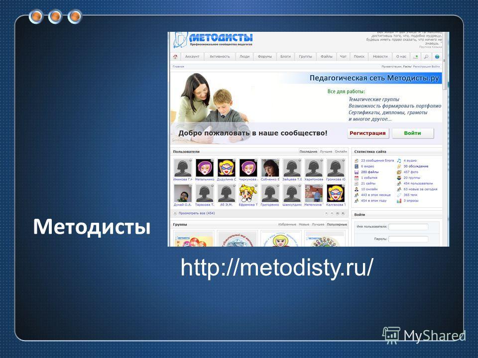Методисты http://metodisty.ru/