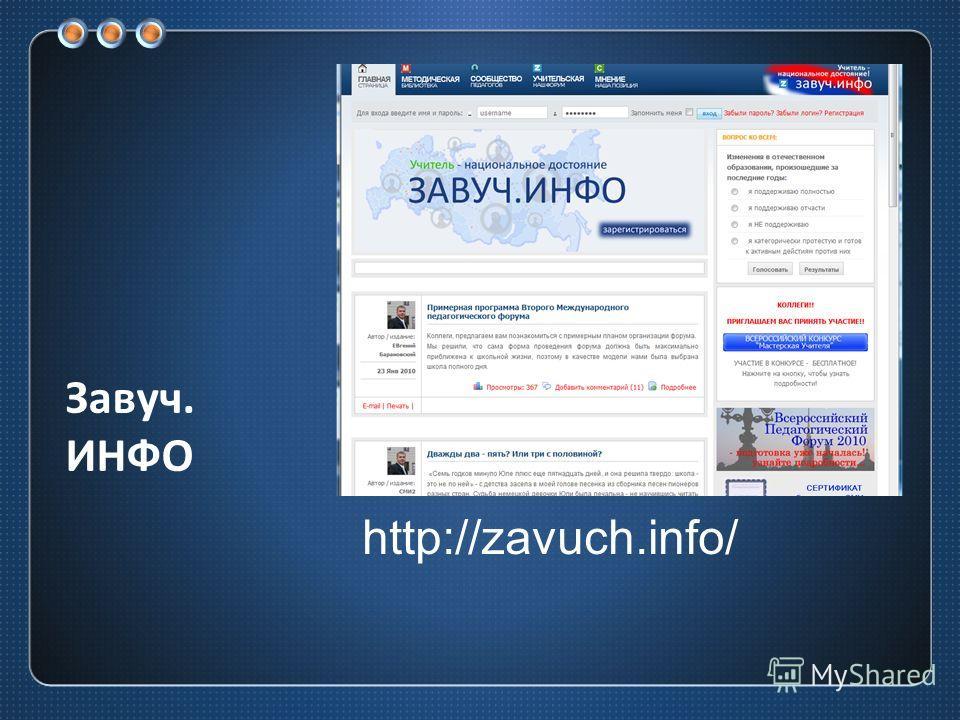 Завуч. ИНФО http://zavuch.info/