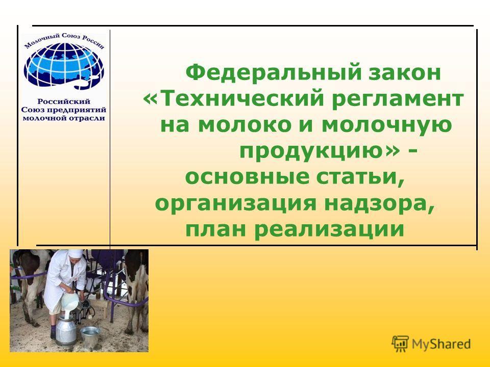 Федеральный закон «Технический регламент на молоко и молочную продукцию» - основные статьи, организация надзора, план реализации
