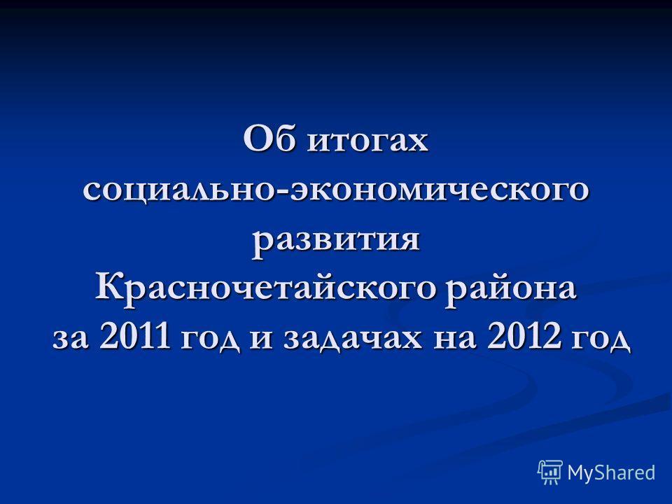 Об итогах социально-экономического развития Красночетайского района за 2011 год и задачах на 2012 год