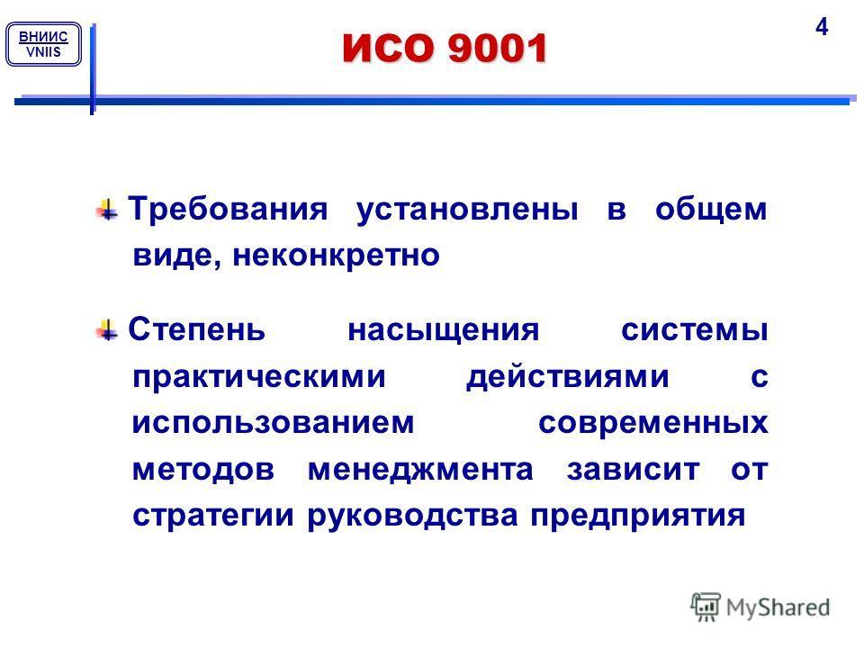 ВНИИС VNIIS ИСО 9001 Требования установлены в общем виде, неконкретно Степень насыщения системы практическими действиями с использованием современных методов менеджмента зависит от стратегии руководства предприятия 4