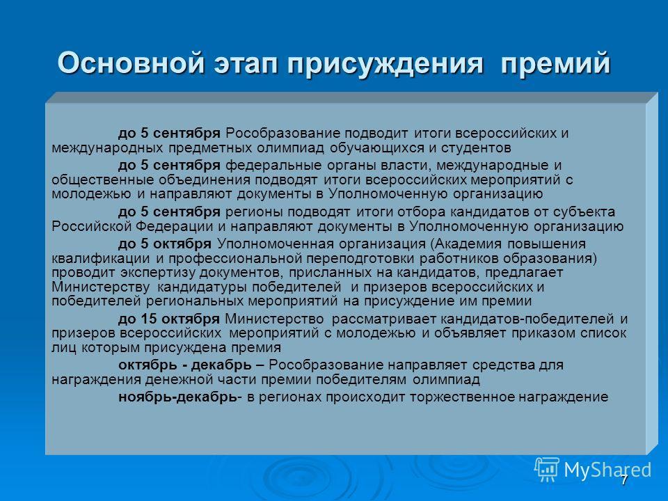 7 Основной этап присуждения премий до 5 сентября Рособразование подводит итоги всероссийских и международных предметных олимпиад обучающихся и студентов до 5 сентября федеральные органы власти, международные и общественные объединения подводят итоги
