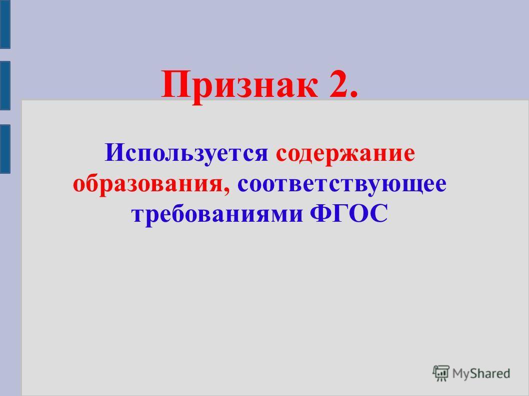 Признак 2. Используется содержание образования, соответствующее требованиями ФГОС