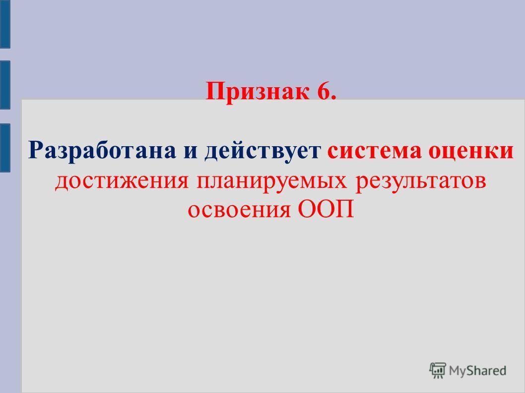 Признак 6. Разработана и действует система оценки достижения планируемых результатов освоения ООП
