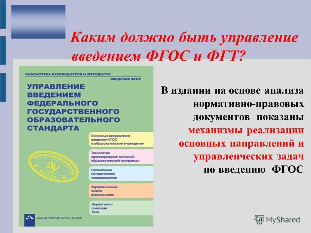 Каким должно быть управление введением ФГОС и ФГТ? В издании на основе анализа нормативно-правовых документов показаны механизмы реализации основных направлений и управленческих задач по введению ФГОС.